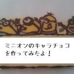 【初心者でもOK】ミニオンのキャラチョコを作ってみた