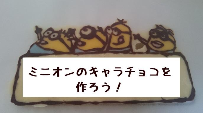 minion-choco
