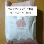 【福袋】ラ・キエーベ2017選べる福袋ネタバレ&中身公開