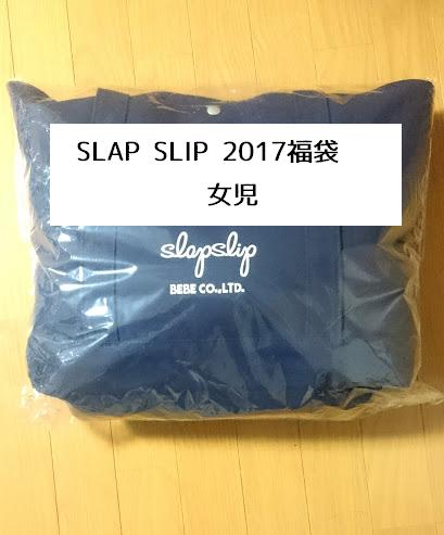 slapslip
