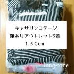 【福袋】キャサリンコテージ難ありアウトレット3点中身公開!