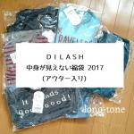 【福袋】DILASH中身が見えない福袋2017中身公開!