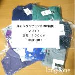 【福袋】キムラタン春・秋・冬物ブランドmix2017@男児100cm中身公開!