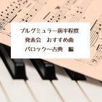 ピアノの発表会の選曲どうする?【ブルグミュラー前半程度のおすすめ曲】その①