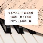ピアノの発表会の選曲どうする?【ブルグミュラー前半程度のおすすめ曲】その②