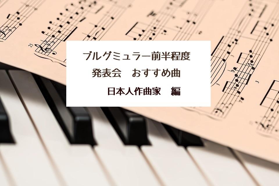 piano-brug3
