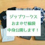 青野・期間限定【おまかせ福袋】ジップワークス@110cmの中身公開します!