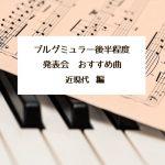 ピアノの発表会の選曲どうする?【ブルグミュラー後半程度のおすすめ曲】その③