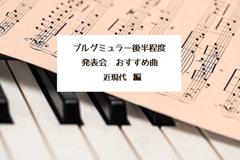 piano-brug7