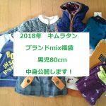【福袋】キムラタン春・秋・冬物ブランドmix2018@男児80cm中身公開!