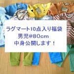 【福袋】ラグマート10点入り@男児80cm中身公開!