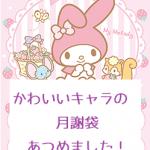 【かわいい月謝袋でレッスンも楽しく♪】おすすめキャラクター月謝袋集めました!